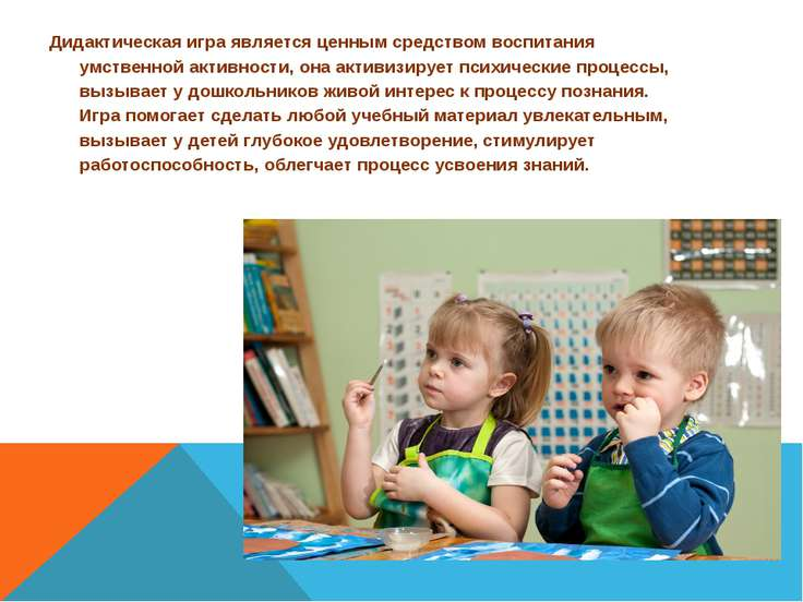 Дидактическая игра является ценным средством воспитания умственной активности...