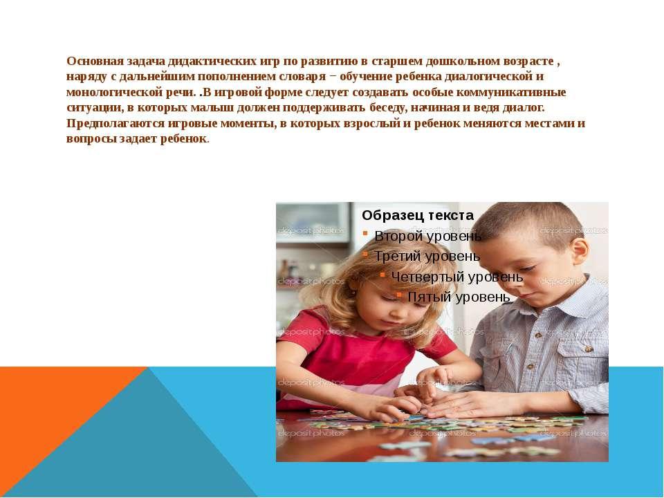 Основная задача дидактических игр по развитию в старшем дошкольном возрасте ,...