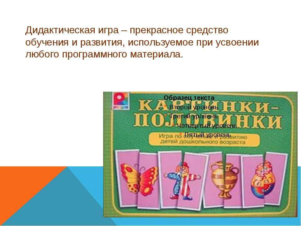 Дидактическая игра – прекрасное средство обучения и развития, используемое пр...