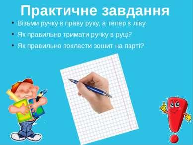 Візьми ручку в праву руку, а тепер в ліву. Як правильно тримати ручку в руці?...
