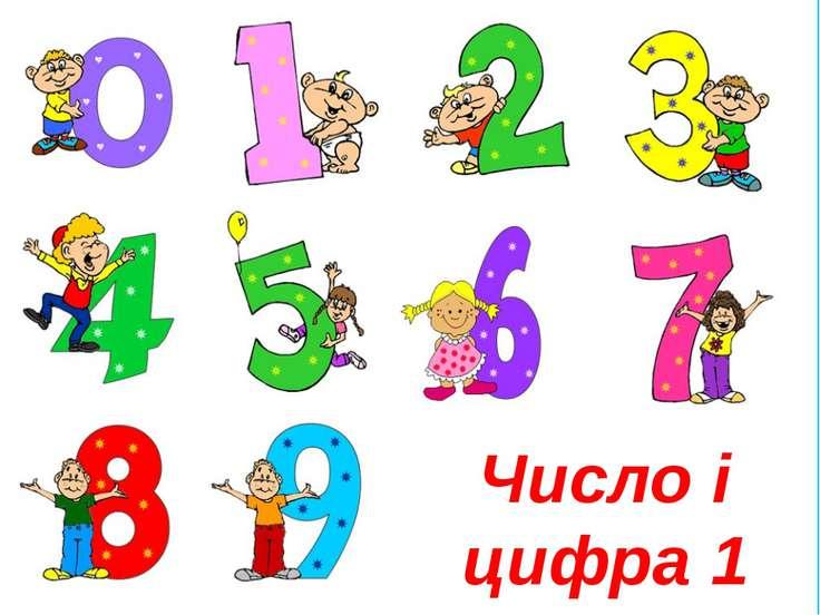 Число і цифра 1