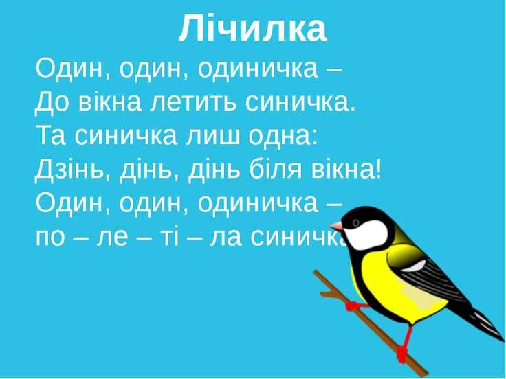 Лічилка Один, один, одиничка – До вікна летить синичка. Та синичка лиш одна...
