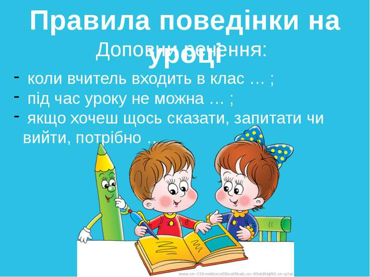 Правила поведінки на уроці Доповни речення: коли вчитель входить в клас … ; п...