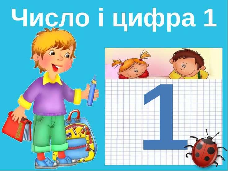 Число і цифра 1 1