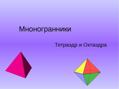 Мноногранники Тетраэдр и Октаэдра