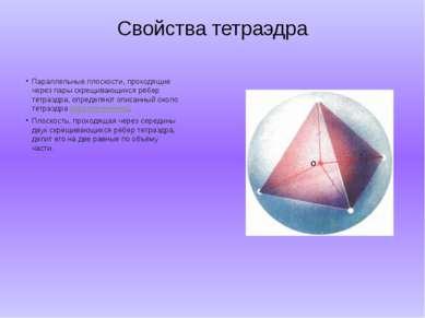 Свойства тетраэдра Параллельные плоскости, проходящие через пары скрещивающих...