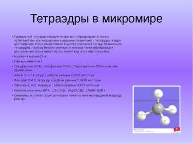 Тетраэдры в микромире Правильный тетраэдр образуется при sp3-гибридизации ато...