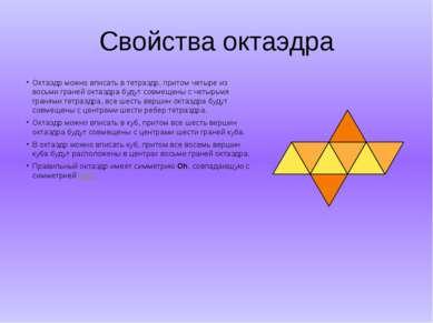 Свойства октаэдра Октаэдр можно вписать в тетраэдр, притом четыре из восьми г...