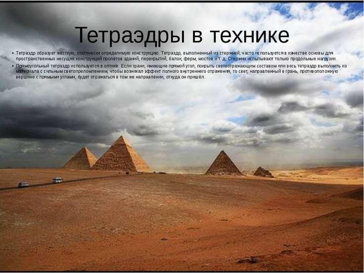 Тетраэдры в технике Тетраэдр образует жёсткую, статически определимую констру...