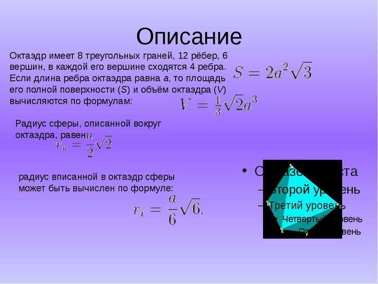 Описание Октаэдр имеет 8 треугольных граней, 12 рёбер, 6 вершин, в каждой его...