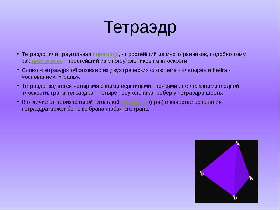 Тетраэдр Тетраэдр, или треугольнаяпирамида, - простейший из многогранников, ...