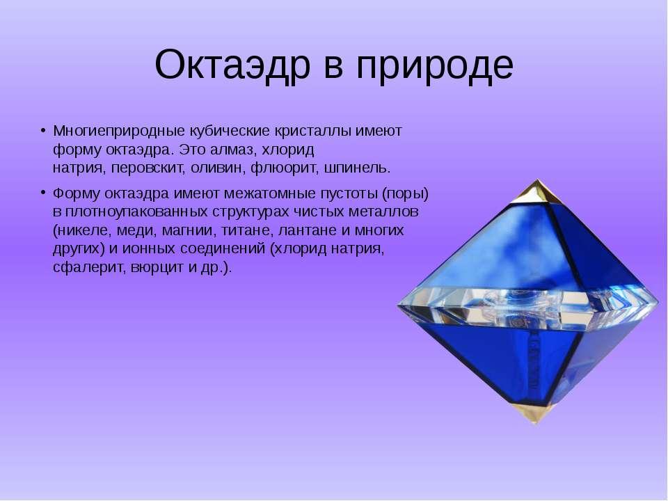 Октаэдр в природе Многиеприродныекубическиекристаллыимеют форму октаэдра. ...