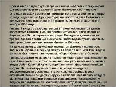 Проект был создан скульпторами Львом Кебелем и Владимиром Цигалем совместно с...
