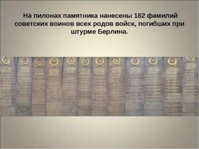 На пилонах памятника нанесены 182 фамилий советских воинов всех родов войск, ...