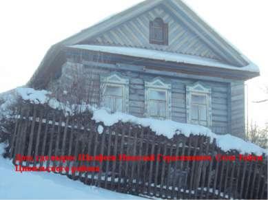 Дом, где вырос Шалфеев Николай Герасимович. Село Тойси Цивильского района.