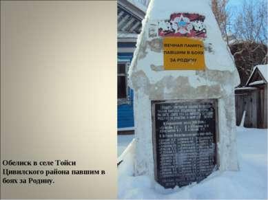 Обелиск в селе Тойси Цивилского района павшим в боях за Родину.