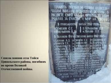 Список воинов села Тойси Цивильского района, погибших во время Великой Отечес...