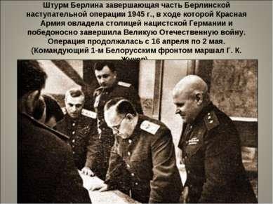Штурм Берлина завершающая часть Берлинской наступательной операции 1945 г., в...