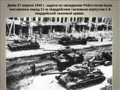 Днём 27 апреля 1945 г. задача по овладению Рейхстагом была поставлена перед 1...