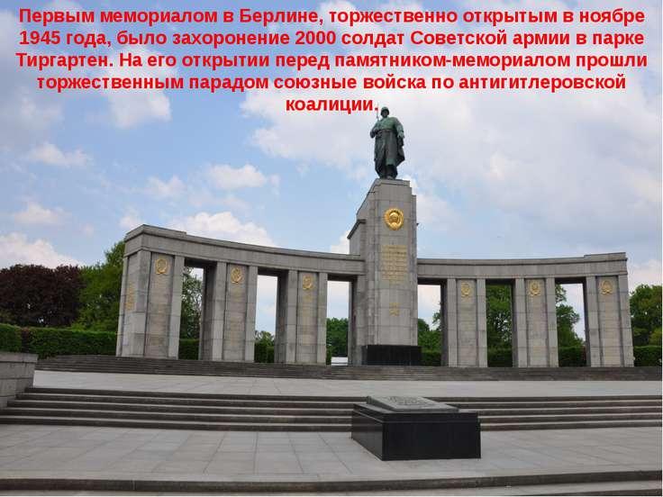 Первым мемориалом в Берлине, торжественно открытым в ноябре 1945 года, было з...