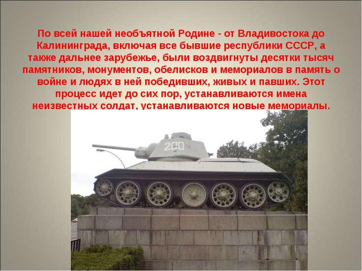 По всей нашей необъятной Родине - от Владивостока до Калининграда, включая вс...