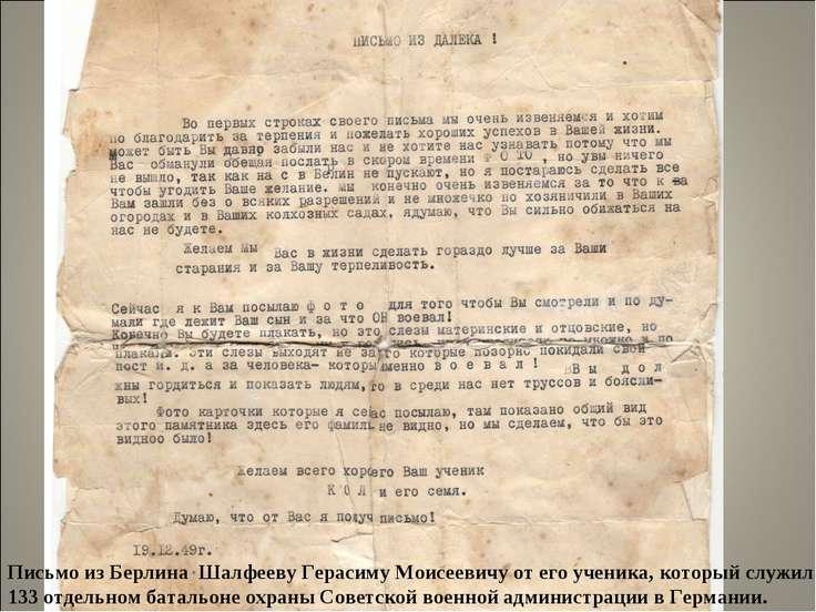 Письмо из Берлина Шалфееву Герасиму Моисеевичу от его ученика, который служил...