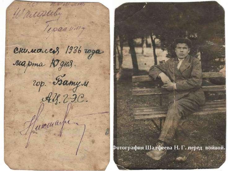 Фотография Шалфеева Н. Г. перед войной.