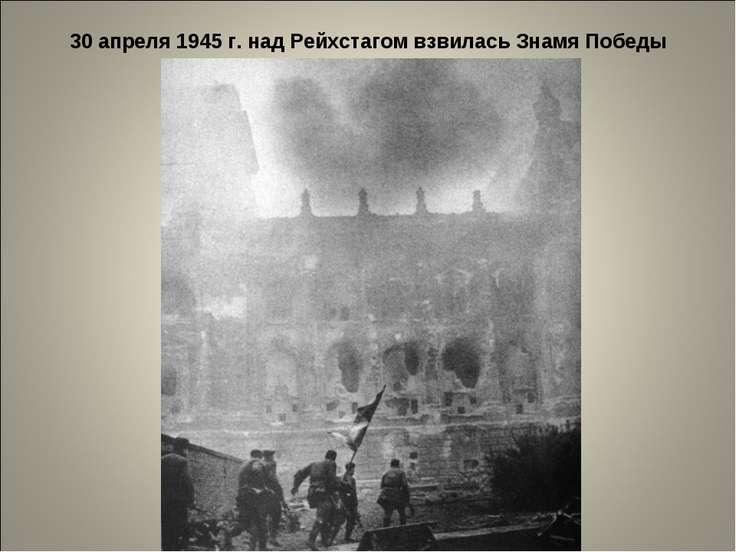 30 апреля 1945 г. над Рейхстагом взвилась Знамя Победы