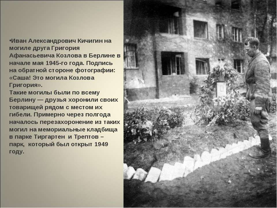 Иван Александрович Кичигин на могиле друга Григория Афанасьевича Козлова в Бе...