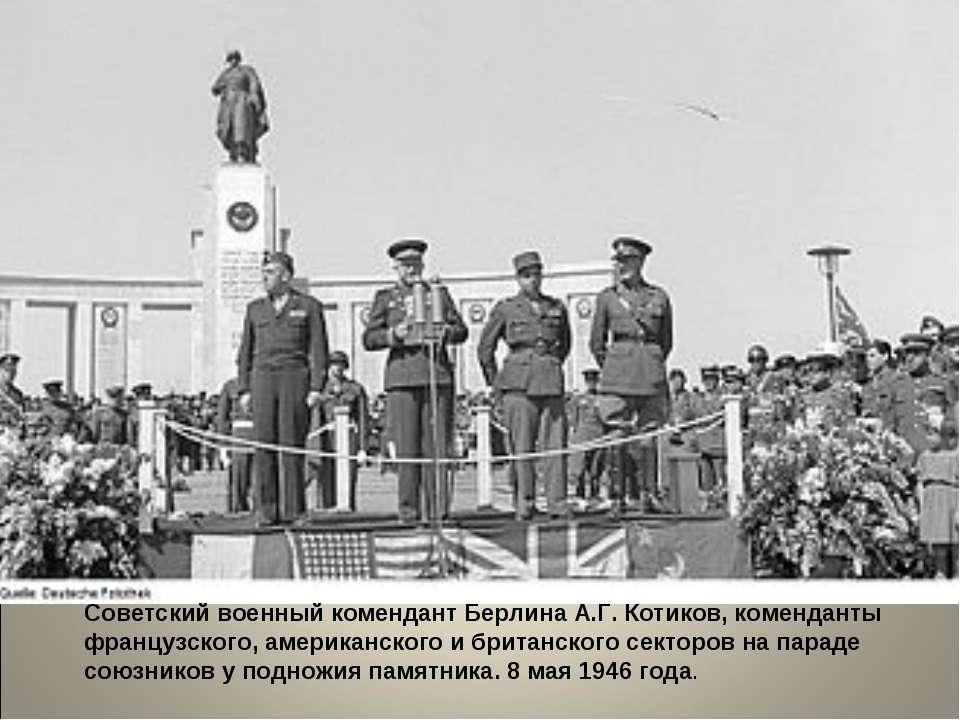Советский военный комендант Берлина А.Г. Котиков, коменданты французского, ам...