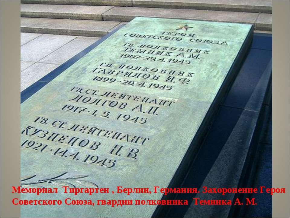 Мемориал Тиргартен , Берлин, Германия. Захоронение Героя Советского Союза, гв...