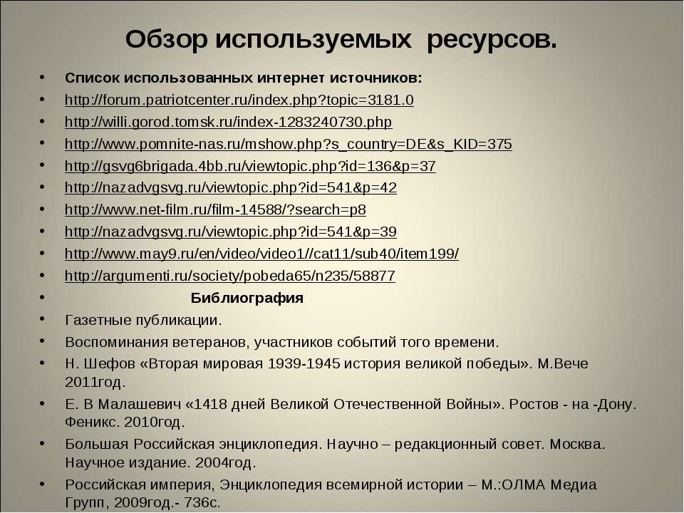 Обзор используемых ресурсов. Список использованных интернет источников: http:...