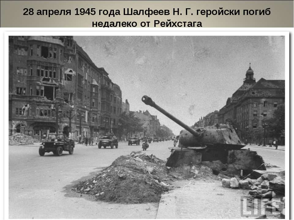 28 апреля 1945 года Шалфеев Н. Г. геройски погиб недалеко от Рейхстага