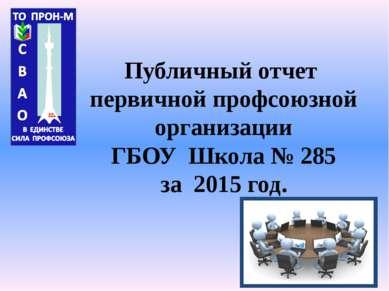 Публичный отчет первичной профсоюзной организации ГБОУ Школа № 285 за 2015 год.