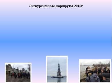 Экскурсионные маршруты 2015г