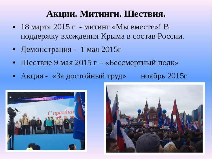 Акции. Митинги. Шествия. 18 марта 2015 г - митинг «Мы вместе»! В поддержку вх...