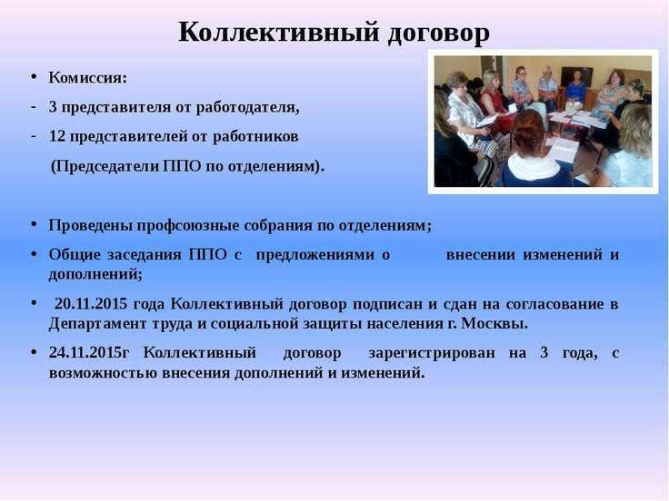 Коллективный договор Комиссия: 3 представителя от работодателя, 12 представит...
