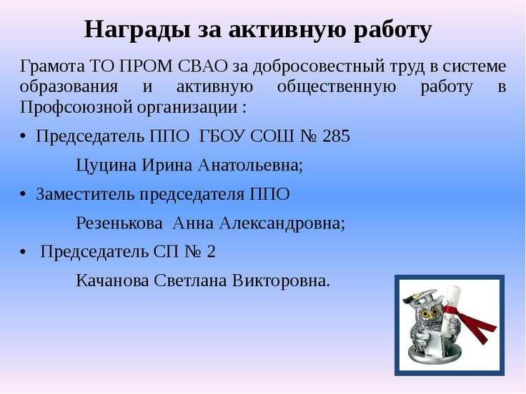 Грамота ТО ПРОМ СВАО за добросовестный труд в системе образования и активную ...