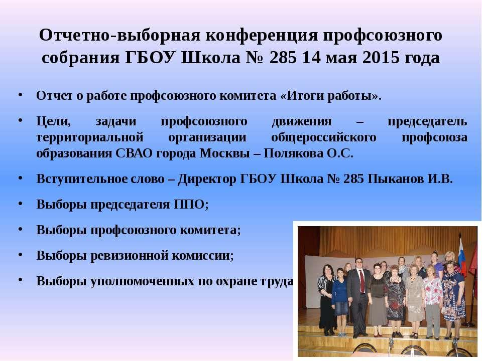 Отчетно-выборная конференция профсоюзного собрания ГБОУ Школа № 285 14 мая 20...