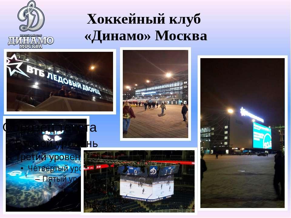 Хоккейный клуб «Динамо» Москва