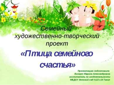 Семейный художественно-творческий проект «Птица семейного счастья» Презентаци...