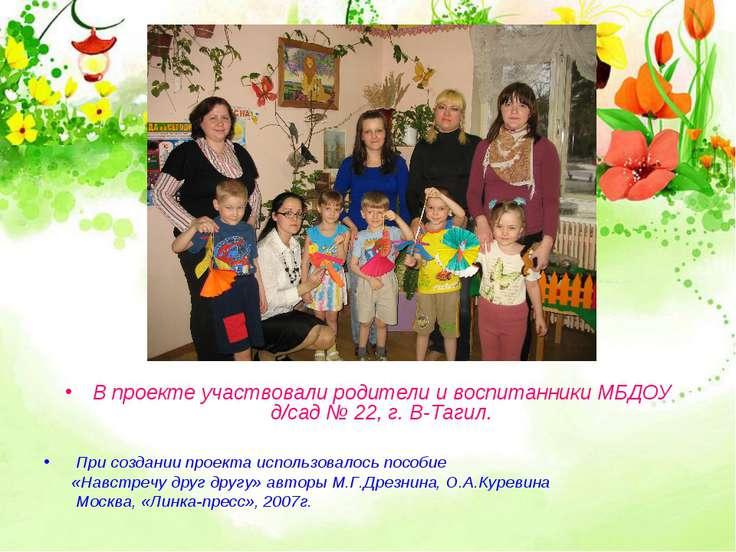 В проекте участвовали родители и воспитанники МБДОУ д/сад № 22, г. В-Тагил. П...