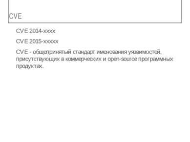 CVE CVE 2014-xxxx CVE 2015-xxxxx CVE - общепринятый стандарт именования уязви...
