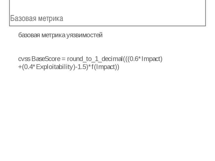 Базовая метрика базовая метрика уязвимостей cvss BaseScore = round_to_1_decim...