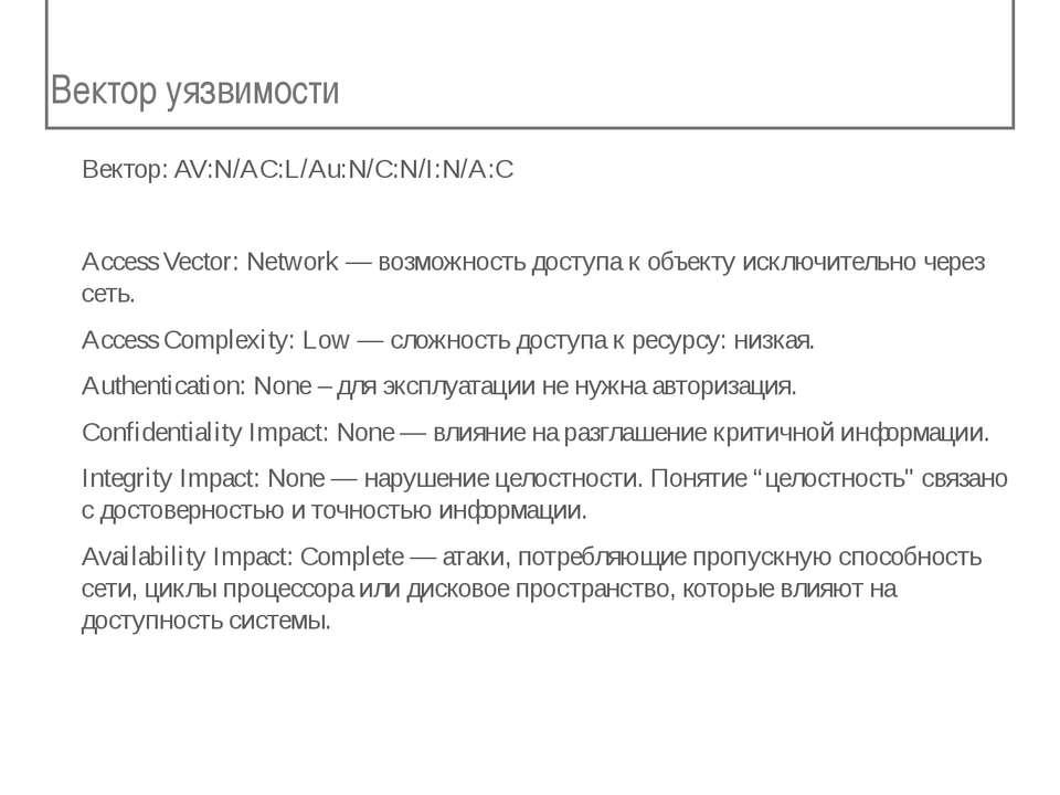Вектор уязвимости Вектор: AV:N/AC:L/Au:N/C:N/I:N/A:C Access Vector: Network —...