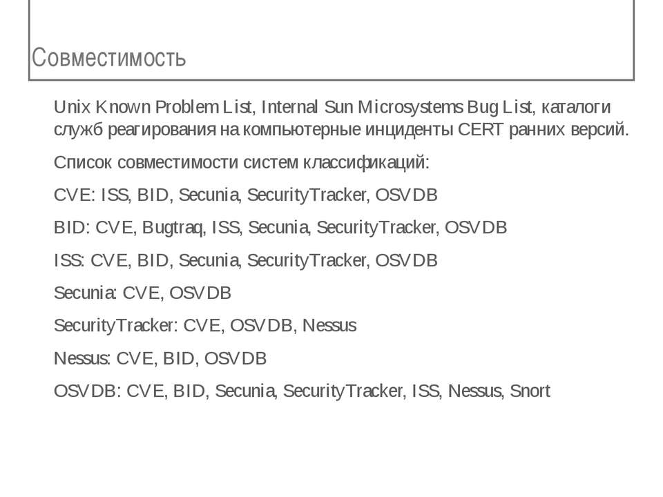 Совместимость Unix Known Problem List, Internal Sun Microsystems Bug List, ка...