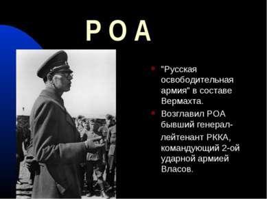 """Р О А """"Русская освободительная армия"""" в составе Вермахта. Возглавил РОА бывши..."""