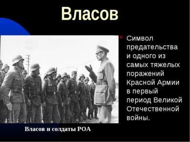 Власов Символ предательства и одного из самых тяжелых поражений Красной Армии...