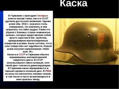 В Германии с приходом Гитлера к власти каскам также, как и в СССР уделили дос...