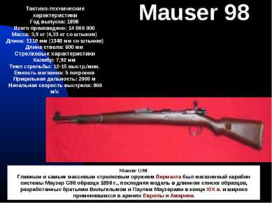 Mauser 98 Тактико-технические характеристики Год выпуска: 1898 Всего произвед...